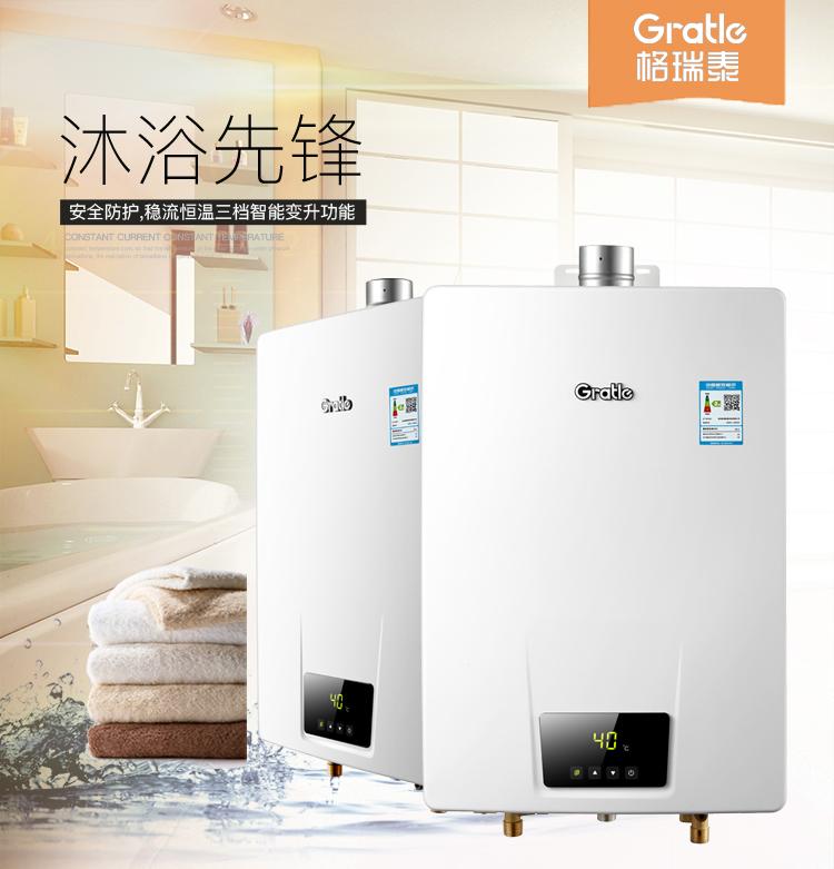 燃气热水器S505系列