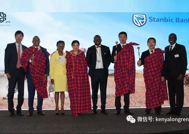 """中国工商银行?#23637;?#38750;洲最大银行后 在肯尼亚推出""""爱购肯尼亚""""&""""爱购中国""""跨国促销活动"""