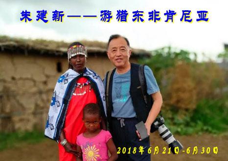 朱建新——游獵東非肯尼亞(2018年6月21日-6月30日)
