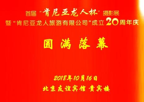 【慶?!渴讓谩翱夏醽嘄埲吮睌z影展暨肯尼亞龍人旅游有限公司成立20周年圓滿落幕