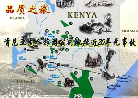 品質之旅 肯尼亞龍人旅游公司地接近20年無事故