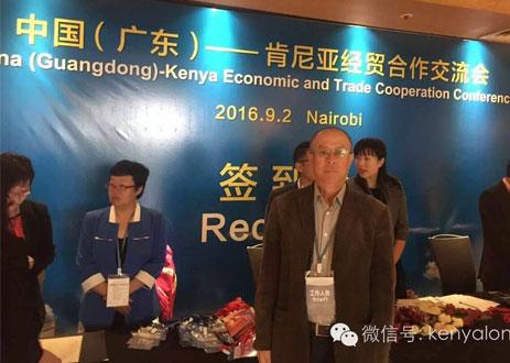 中国(广东)-肯尼亚经贸合作交流会在肯盛大召开
