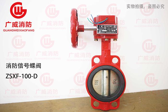 消防信号蝶阀-ZSXF-100-D