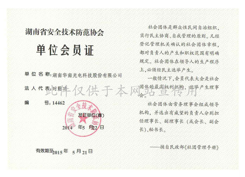 湖南省安全技术防范协会单位会员证