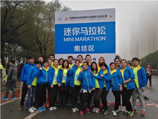 公司组织员工参加2016常德柳叶湖国际马拉松赛