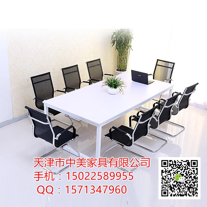 板式會議桌 簡約鋼木會議桌