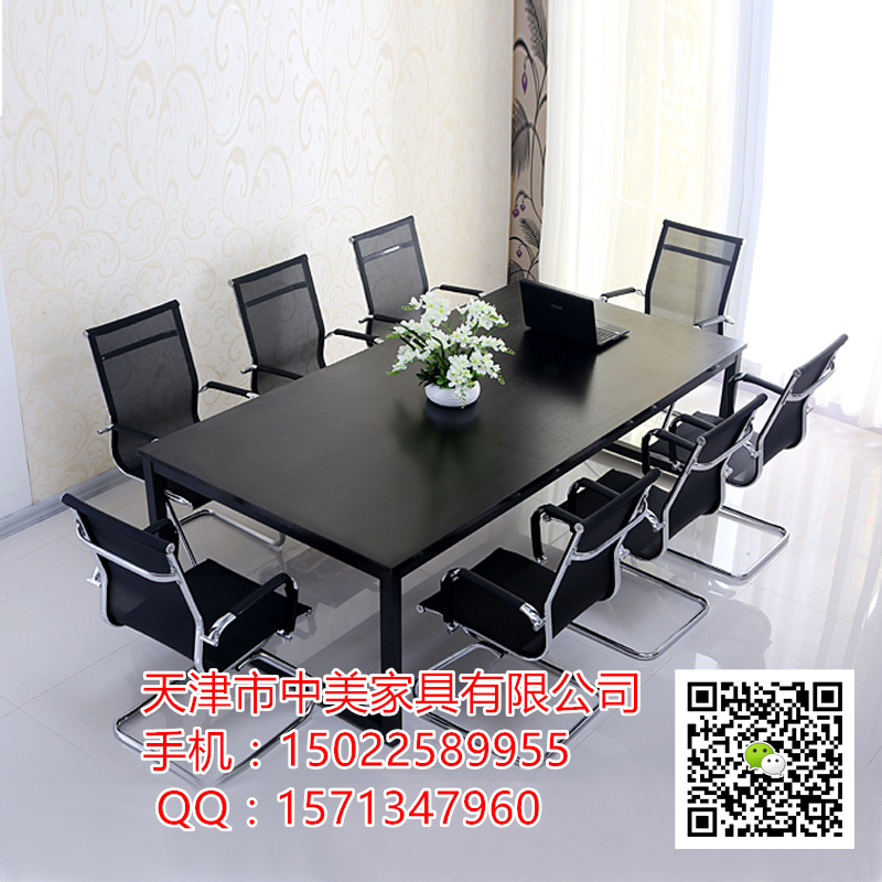 板式会议桌 简约钢木会议桌