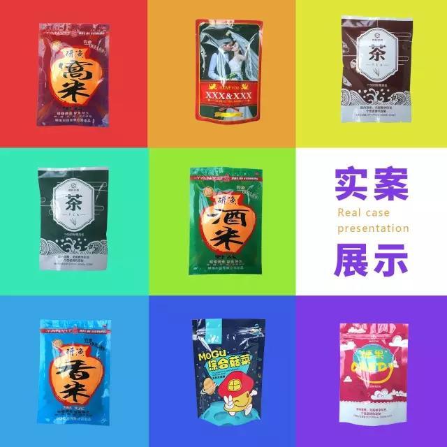 软包装印刷—塑料包装袋数字印艺