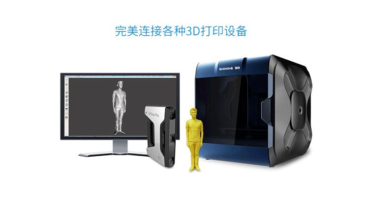 EinScan-Pro | 多功能手持式3D扫描仪