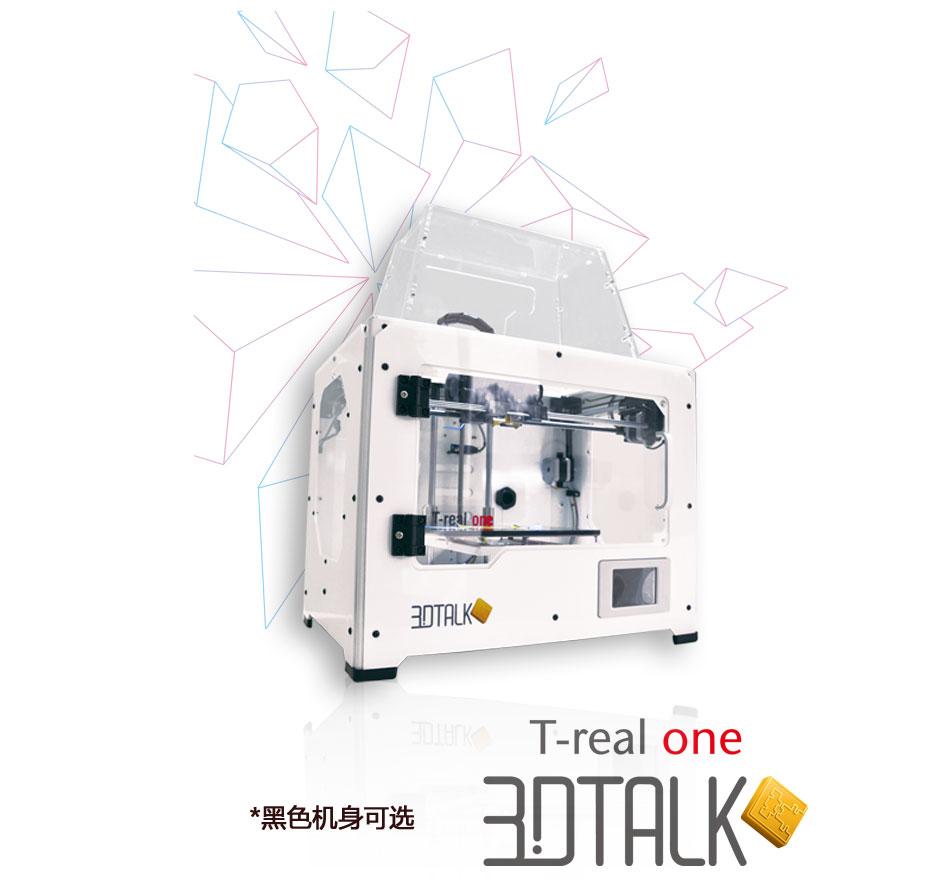 3DTALK T-real ONE | 桌面级3D打印机