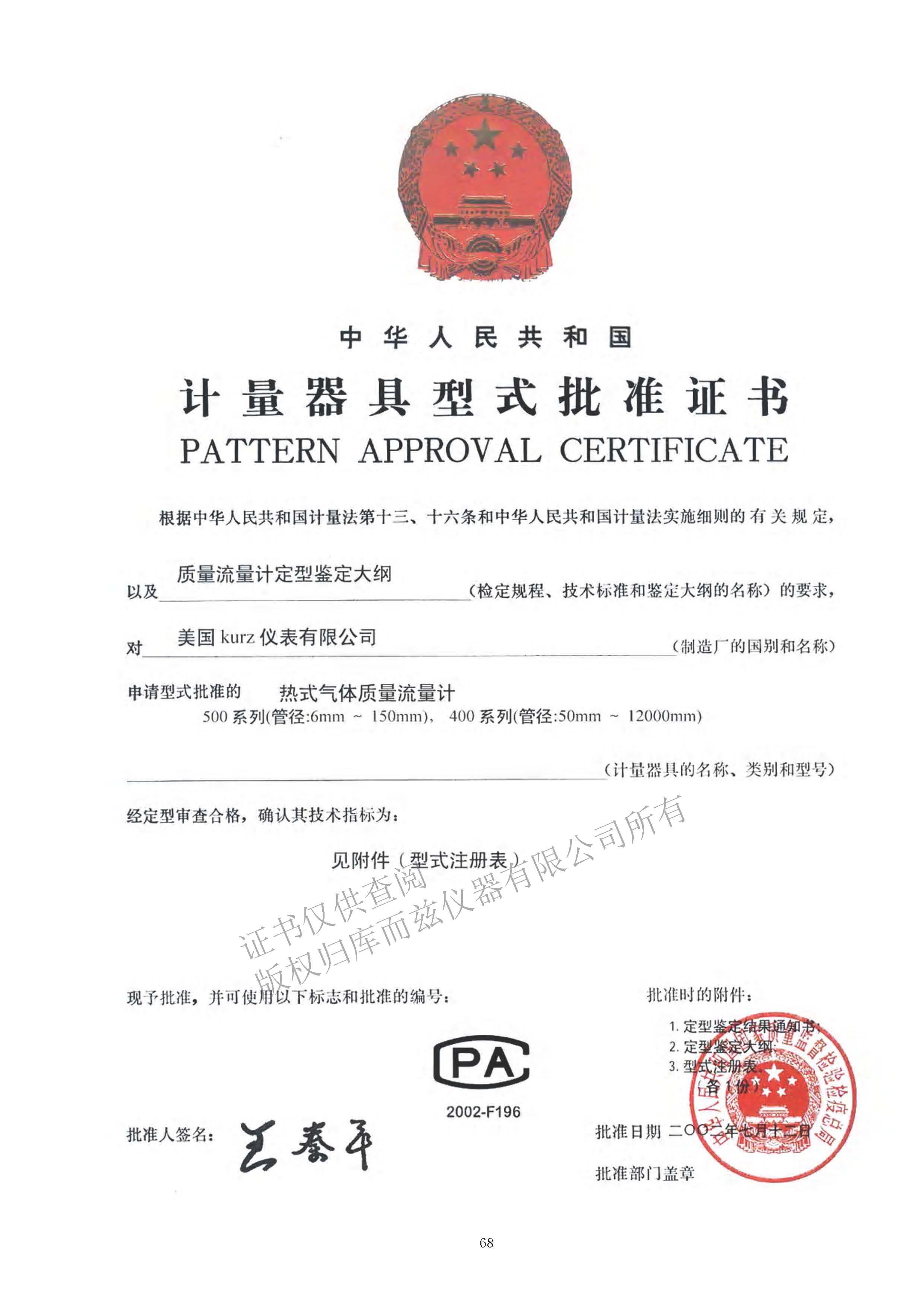 KURZ形式批准证书-cpa