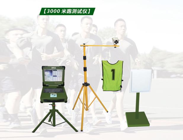 3000米跑测试仪/3000 meter running tester