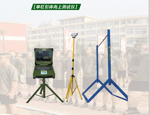 单杠引体向上测试仪/Horizontal bar pull-up tester