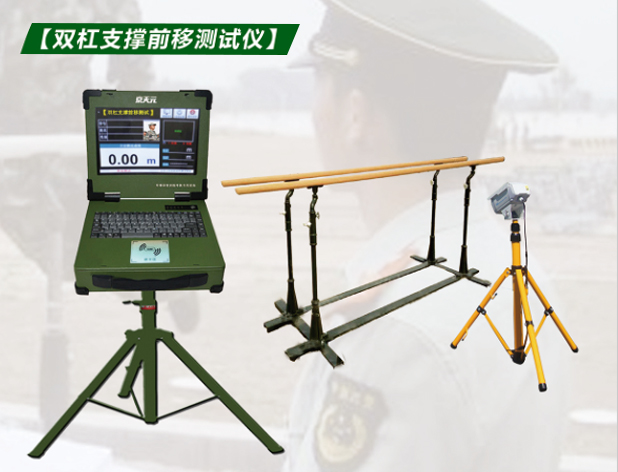 双杠支撑前移测试仪/To prop up the forward test instrument