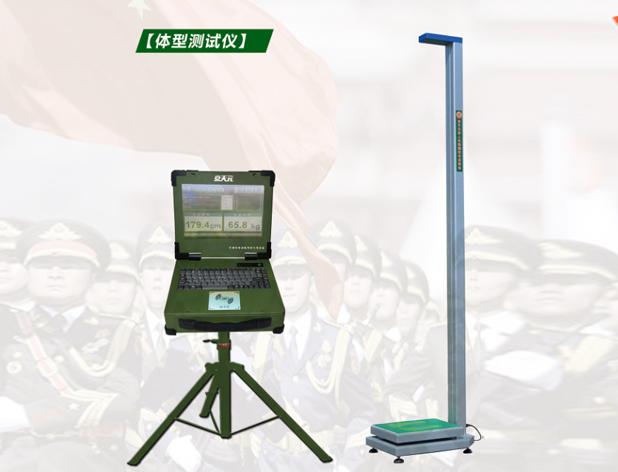 体型测试仪/Somatotype tester