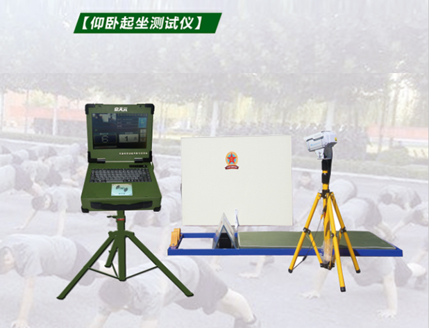 仰卧起坐测试仪/Sit ups tester