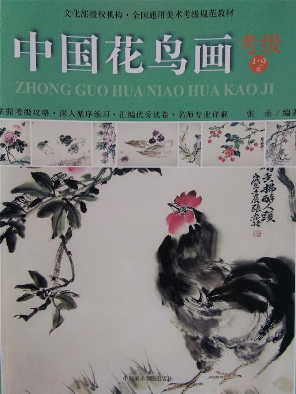 中国花鸟考级教材全册:39元
