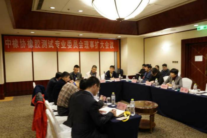 2018橡胶测试专业委员会理事扩大会议(青岛)