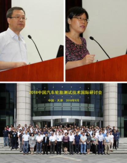 中国轮胎测试技术国际研讨会