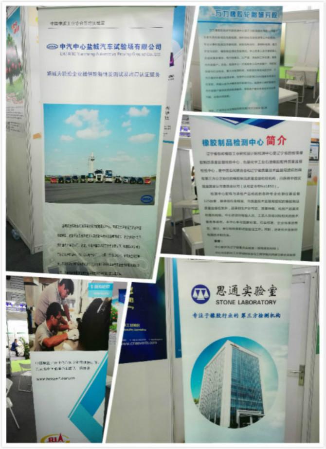 签约实验室集中亮相2018上海国际橡胶展
