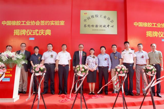 贝卡尔特(中国)技术研发有限公司-中橡协签约实验室