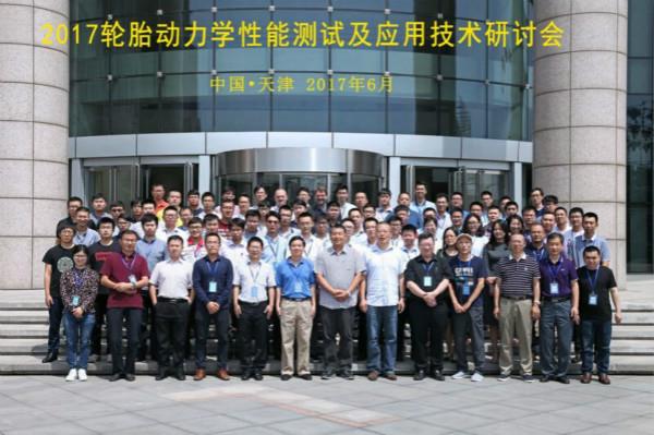 轮胎动力学性能测试及应用技术研讨会