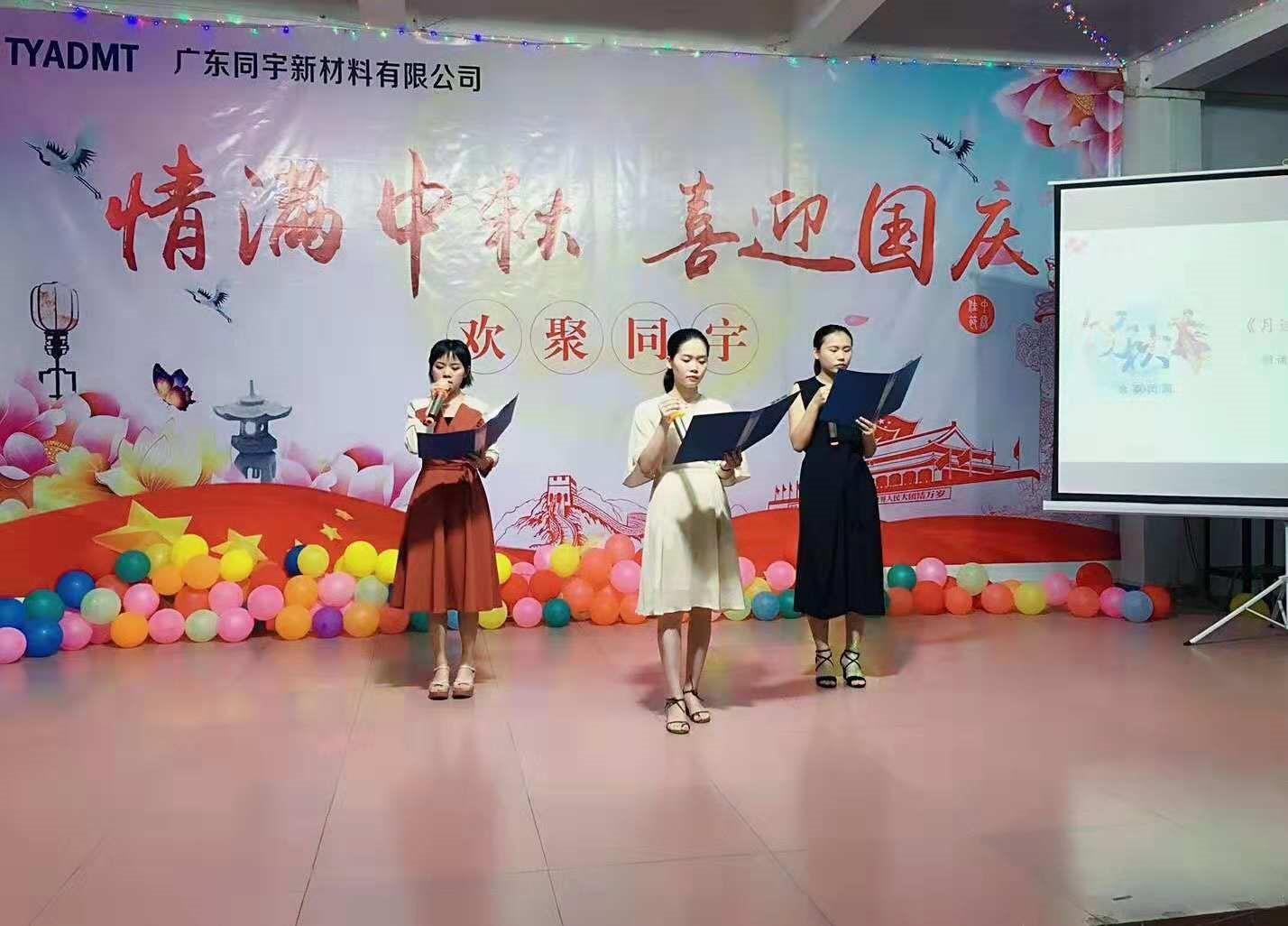 """同宇举办""""情满中秋,喜迎国庆""""双节游乐活动"""