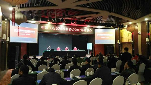 中铁工程试验检测协会理事长会议召开,三思纵横参与新技术交流