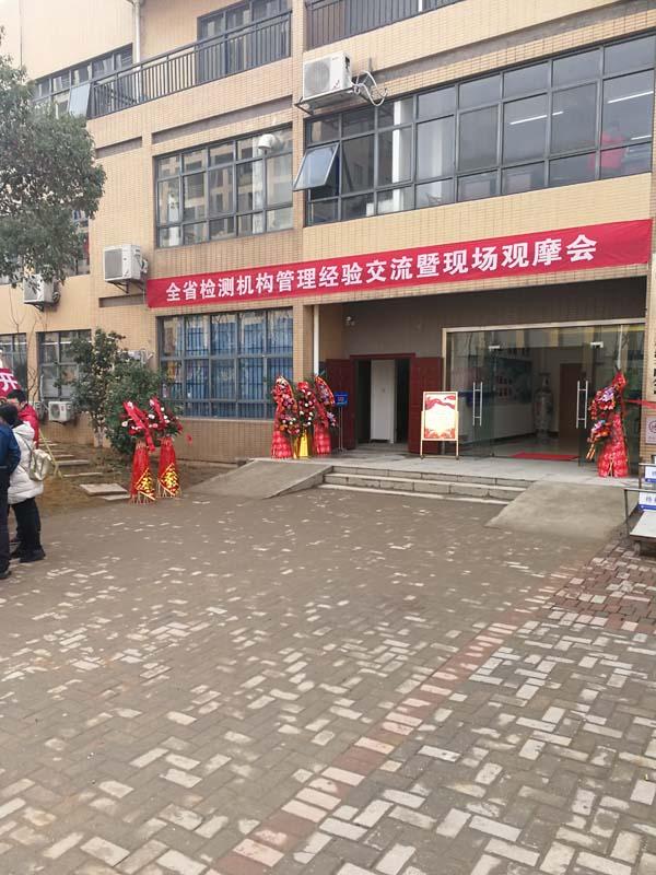 湖北省检测机构观摩会在三思纵横洪东方联合实验室顺利进行