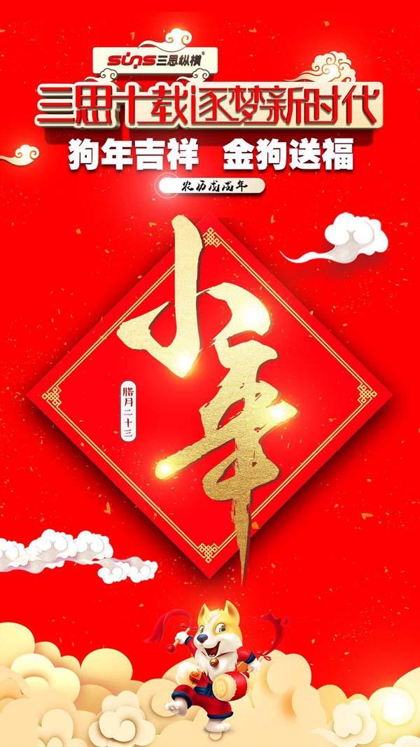 三思纵横恭祝大家新春快乐,幸福安康