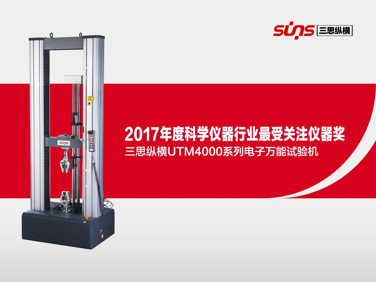 三思纵横UTM4000荣获2017年度科学仪器行业最受关注仪器奖