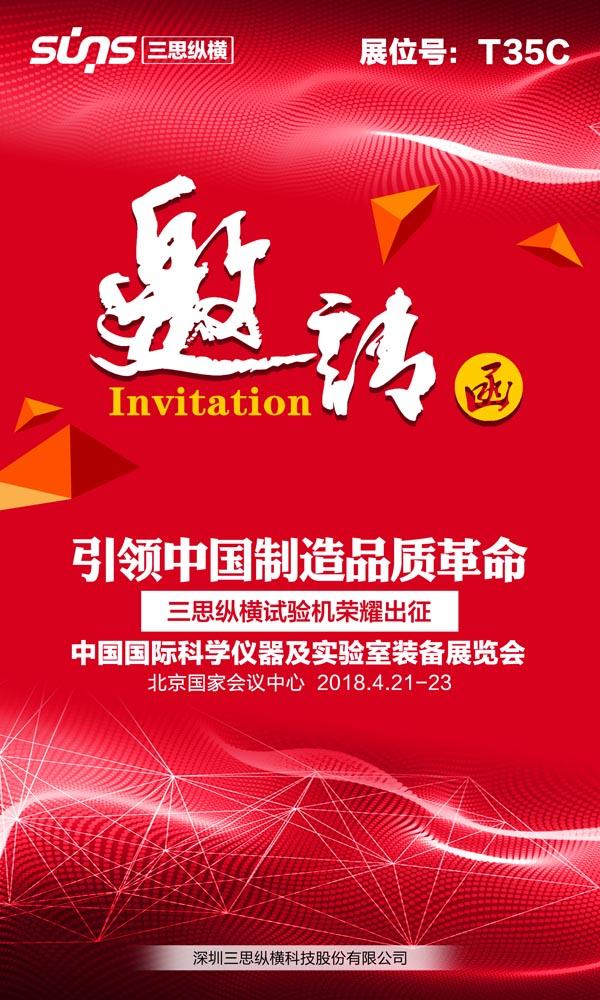 三思纵横荣耀出征中国科仪展,与您相约北京!