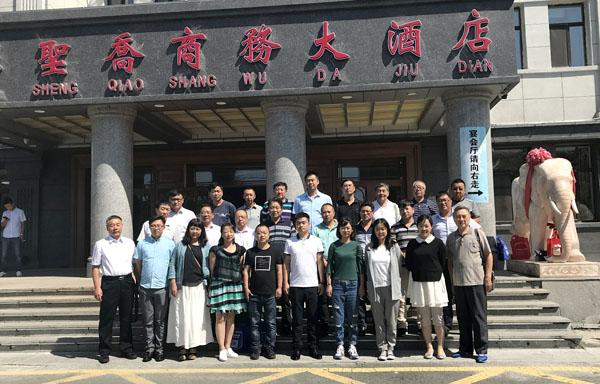 三思纵横特邀赞助黑龙江省机械工业理化计量年会