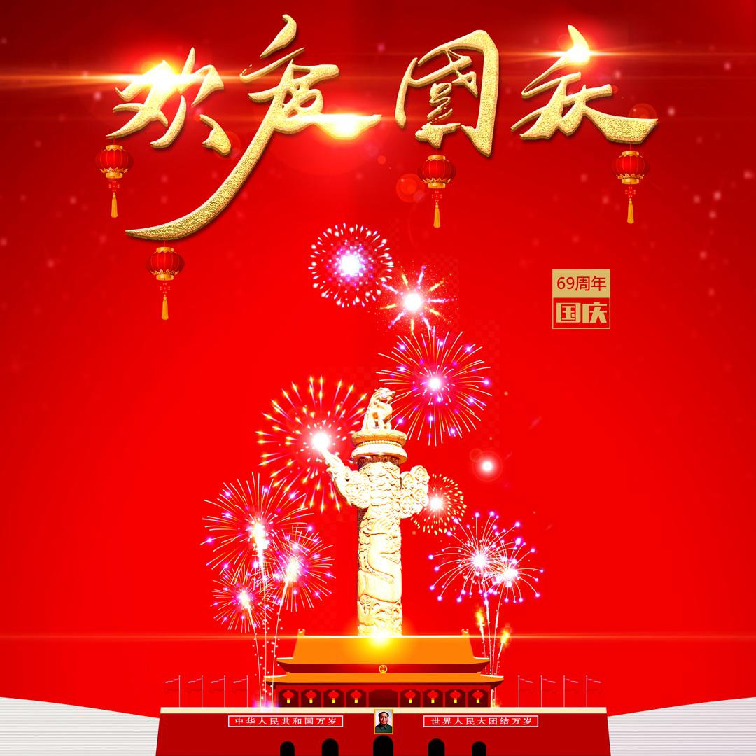 盛世华诞 欢度国庆