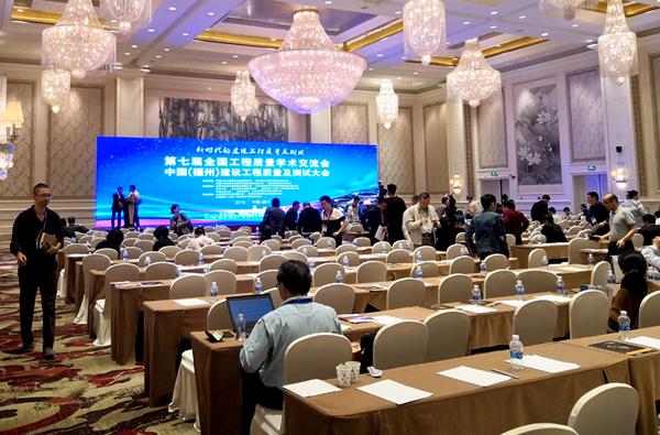 三思纵横应邀参展2018中国(福州)建设工程质量及测试大会