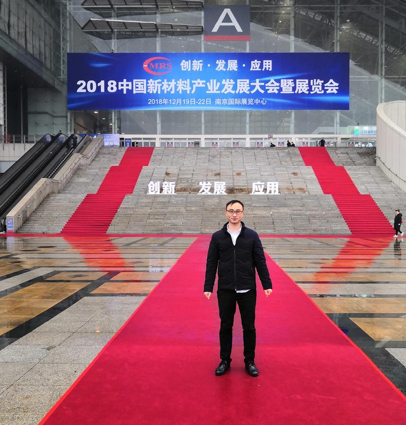 三思纵横应邀参展2018中国新材料产业发展大会