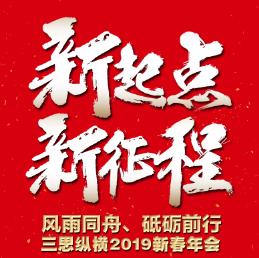 """""""新起点  新征程""""三思纵横2019新春年会"""
