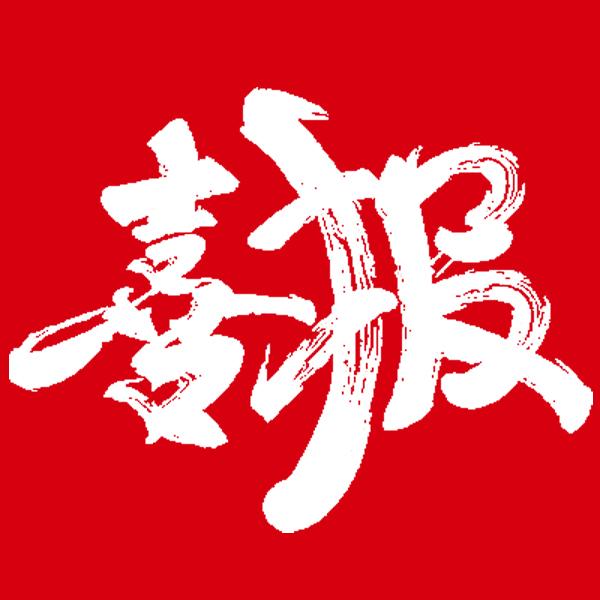 热烈欢迎原MTS深圳工厂质量部经理陈永范先生加盟三思纵横