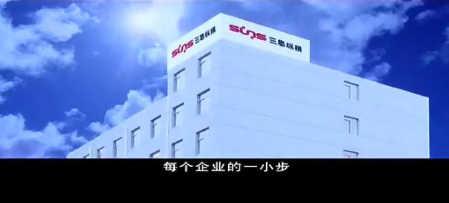 深圳三思纵横科技股份有限公司形象宣传片