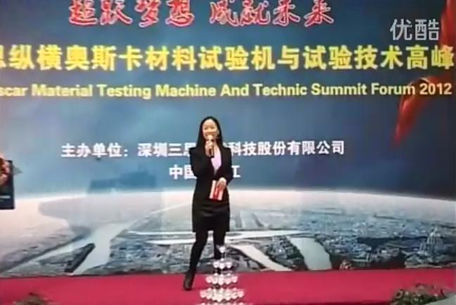 2012三思纵横奥斯卡材料试验机与试验技术高峰论坛现场视频(剪辑版)