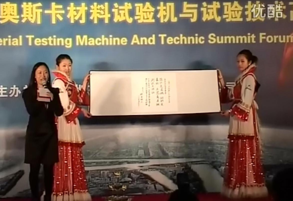 2012三思纵横奥斯卡材料试验机与试验技术高峰论坛现场视频