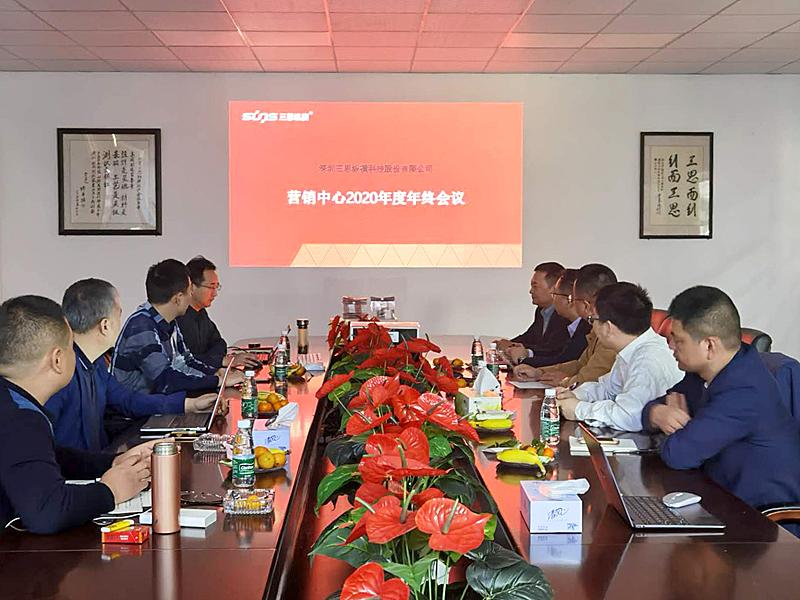 三思纵横2020年度营销总结会议在深圳召开