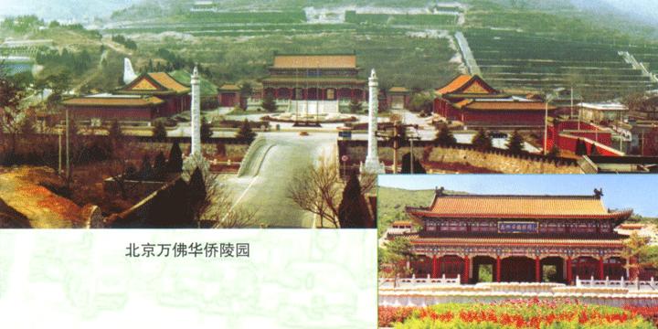 北京万佛华侨陵寝