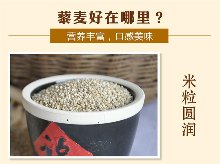 藜麦米-全营养