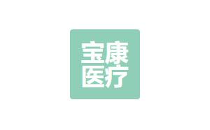 宁波宝康医疗科技有限公司