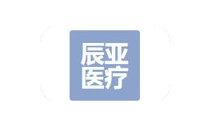 北京辰亚医疗科技有限公司
