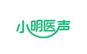 深圳小明医声智能科技有限公司