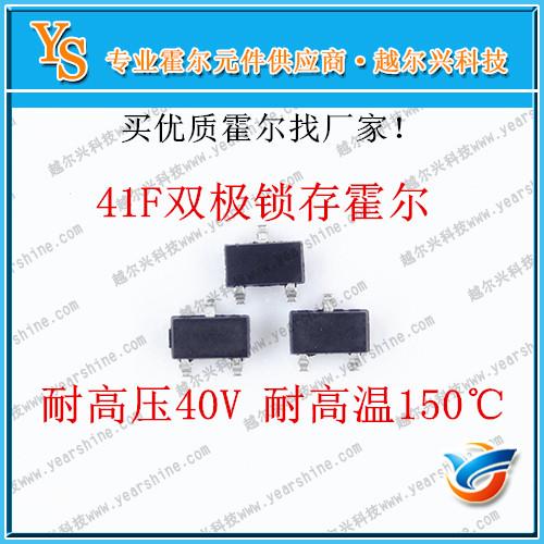贴片霍尔YS41F无刷电机霍尔传感器41F