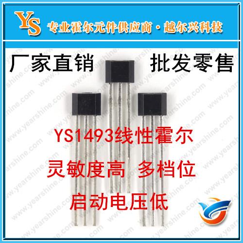 线性霍尔YS1493高灵敏度霍尔传感器用于弱磁检测