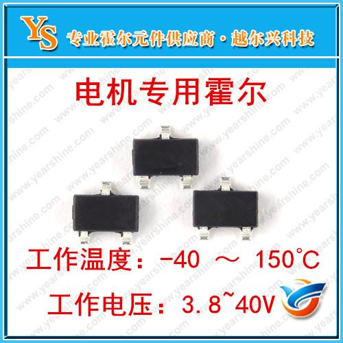 霍尔YS1245无刷电机专用霍尔传感器